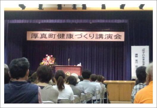 宮川花子講演会