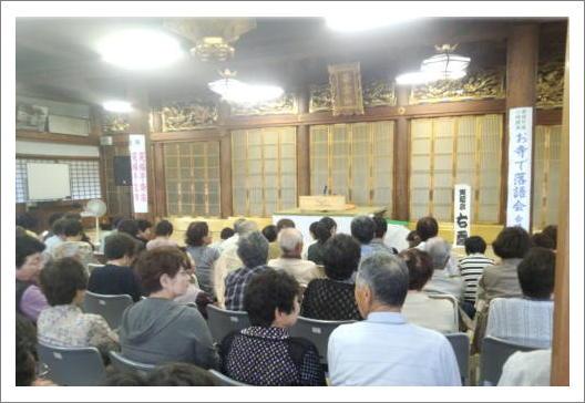 お寺で落語会
