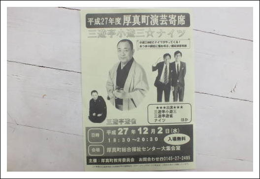演芸寄席ポスター